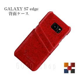Galaxy S7 edge 専用ケース 背面保護カバー GalaxyS7edge SC-02H/SCV33 ケース 耐衝撃 カード入れ レザーケース カードポケット 定期カード入れ シンプルなスマホカバー あす楽対応 ギフト プレゼント 送料無料