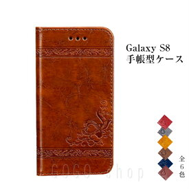 Galaxy S8 専用ケース 手帳型 SC-02J/SCV36 スタンド機能 カードポケット 耐衝撃 GalaxyS8 手帳型ケース カード収納 アンティーク フローラル レザー調 ソフトケース スマホケース ギャラクシーS8スマホカバー ギフト プレゼント あす楽対応 送料無料