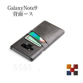 Galaxy Note9 専用ケース 背面保護カバー GalaxyNote9 SC-01L/SCV40 専用ケース 耐衝撃 カード入れ レザーカバー カードポケット 定期カード入れ シンプルなスマホカバー あす楽対応 父の日 ギフト プレゼント 送料無料
