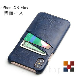 iPhone XS Max 専用ケース 背面保護カバー iPhoneXSMaxケース 耐衝撃 カード入れ レザーカバー カードポケット 定期カード入れ シンプルなスマホカバー スマホカバー あす楽対応 ギフト プレゼント 送料無料