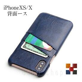 iPhone XS 専用ケース 背面保護カバー iPhoneXS 専用ケース 耐衝撃 カード入れ レザーカバー カードポケット 定期カード入れ シンプルなスマホカバー あす楽対応 ギフト プレゼント 送料無料