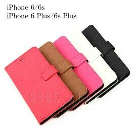 iPhone6s iPhone6sPlusケース 手帳型ケース アイフォン6s アイフォン6sプラス スマホケース カバー カード収納付 スタンド機能 サフィアーノレザー調 シンプル スマホカバー カードボルダー付き ギフト プレゼント あす楽対応 送料無料