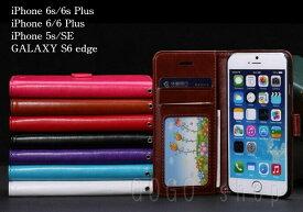 iPhone6s iPhone6sPlus iPhoneSE iPhone5s GalaxyS6edge アイフォン ギャラクシー 手帳型ケース ストラップ穴 カード収納 スタンド機能 シンプル スマホケース スマホカバー ギフト プレゼント あす楽対応 送料無料