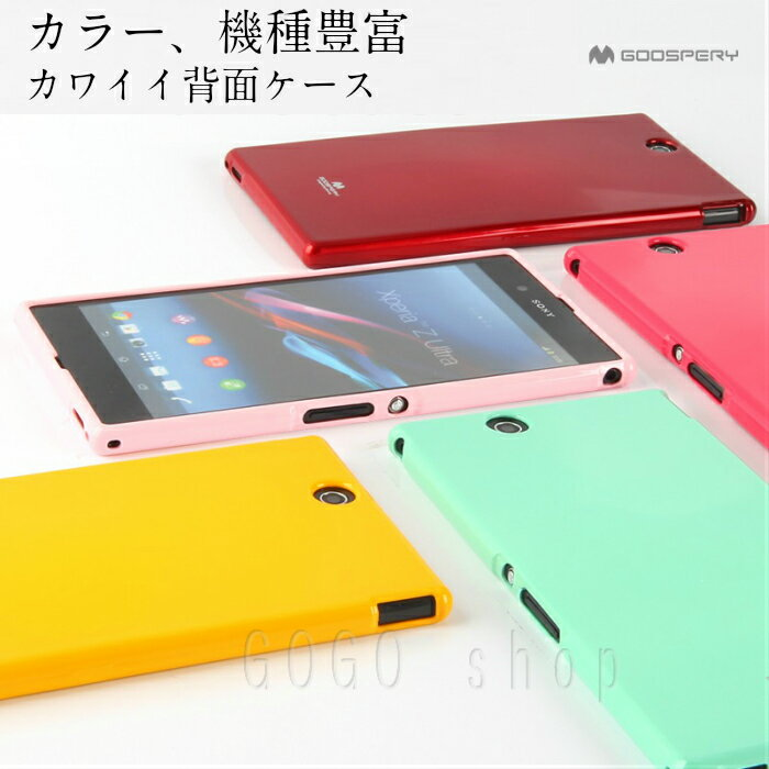 iPhoneX Xperia X Performance Xperia XZ1 Xperia XZ1 Compact Xperia Z1 Xperia Z Ultra SOL24 Xperia Z4 Xperia Z5 XperiaZ5 compact パールゼリーケース キラキラ MERCURY COLOR PEARL JELLY パールゼリーケース エクスぺリア 背面カバー 正規品 可愛い