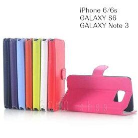 iPhone6s GalaxyS6 SC-05G ギャラクシー アイフォン6 手帳型ケース レザーケース カード収納 スマホケース スマホカバー カラフル シンプル ギフト プレゼント あす楽対応 送料無料