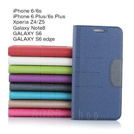 GalaxyNote8 ケース 手帳型 iPhone GALAXY Xperia 手帳型ケース カード収納付き スタンド機能 iPhone6sPlus XperiaZ4 GALAXYS6edge アイフォン エクスペリア ギャラクシー レザー調 おしゃれ XperiaZ5ケース スマホカバー ギフト プレゼント あす楽対応 送料無料