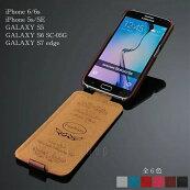GALAXYS7edgeケースiPhone6sカバーiPhone6ケースiPhoneSEケースiPhone5sケースカバーGALAXYS6SC-05GGALAXYS5アイフォンギャラクシー縦開きGALAXYS7edgeスマホケースレザー調高品質カッコイイシンプル