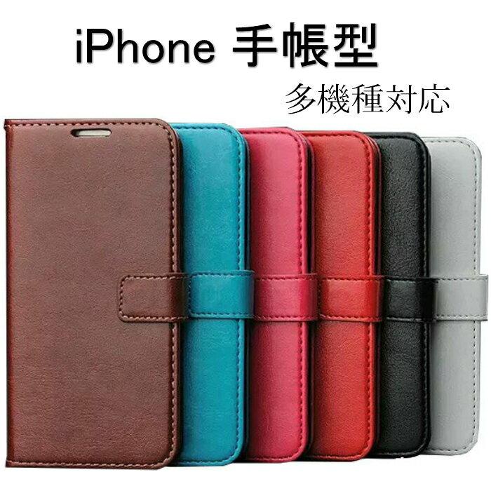 iPhoneX ケース iPhone8 ケース iPhone8 Plus iPhone7 iPhone7 Plus iPhone X 手帳型ケース iPhone 6s iPhone6s plus iPhoneSE ケース 横開きマグネット アイフォン8プラス レザー調ケース カード収納 シンプル おしゃれ スマホケース