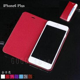 iPhone6Plus カバー アイフォン6プラス スタンド機能 手帳型ケース クロコダイル型押し エナメルレザー調 シンプル かっこいい 全8色 スマホケース スマホカバー ギフト プレゼント あす楽対応 送料無料