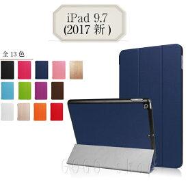 iPad9.7 2017年版 タブレットケース アイパッド9.7インチ スタンド機能 カラフル 薄型 極薄型 全13色 スマホケース スマホカバー ギフト 敬老の日プレゼント あす楽対応 送料無料