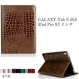 GALAXY Tab S iPad Pro 9.7インチ ケース カバー タブレットPCケース ギャラクシータブレット スタンド機能付き カード収納付き クロコ型押しカバー ipad pro9.7 全9色 開きやすい構造 スマホケース スマホカバー ギフト プレゼント あす楽対応 送料無料