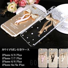 iPhone8 ケース 背面保護カバー iPhone8Plus iPhone7Plus iPhone6ケース 背面ケース Plus 背面保護カバー かわいい プレゼント デコケース クリア ハードケース スマホケース ラインストーン リボン アイフォン 全3色 iPhone8Plus スマホカバー ギフト あす楽対応 送料無料