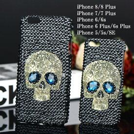 iPhone8 ケース 背面保護カバー iPhone8Plus スカル iPhone7Plus iPhone5s iPhoneSE スマホカバー ビジュー デコケース 背面カバー 宝石 ビジュー キラキラビーズ ハードケース アイフォン7プラス 宝石 アイフォンカバー スマホケース あす楽対応 ギフト プレゼント 送料無料
