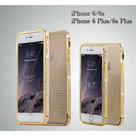 iPhone6sPlus iPhone6sPlus 背面保護ケース 軽量 側面キラキラフレーム ラインストーン おしゃれなアイフォン 背面ケース スマホケース スマホカバー ギフト プレゼント 送料無料