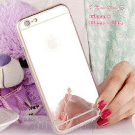 iPhone6 ケース 背面保護カバー ミラーケース アイフォン スマホケース アイフォンプラス スマホカバー 背面保護 薄型 シンプル おしゃれ かっこいい ギフト プレゼント あす楽対応 送料無料