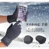 【ネコポス送料無料】タッチパネル対応男性用手袋スマホ対応メンズ暖か裏起毛防寒対策防寒グッズ全3タイプ各4色
