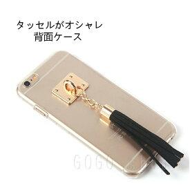 iPhone6s ケース iPhone6sPlus タッセルケース 背面カバー ストラップつき タッセルストラップ 落下防止 アイフォンケース スマホケース アイフォン シルバー タッセル フリンジ かわいい おしゃれ ハードケース 全4色 スマホカバー ギフト プレゼント 送料無料