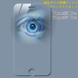 iPhone8 ガラスフィルム iPhone8Plus iPhone7Plus Plus 強化ガラス保護フィルム 3Dフィルム 防水 キズ防止 ラウンドエッジ加工 衝撃吸収 飛散防止 ブルーライドカット 液晶保護シート アイフォン用ガラスフィルムギフト プレゼント あす楽対応 送料無料