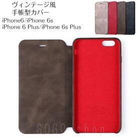 iPhone6s iPhone6sPlus 手帳型カバー 横開きケース 保護 シンプル アイフォン6s アイフォン6sプラス アイフォン レザー調 X-level ヴィンテージ風 プレゼント スタンド機能 スマホケース スマホカバー ギフト 送料無料