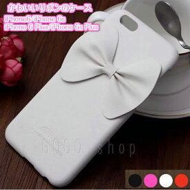 iPhone6s ケース カバー iPhone6sPlus 背面カバー 背面保護 背面ケース アイフォン アイフォン6プラス リボン アイフォン6 シンプル かわいい スマホケース スマホカバー ギフト プレゼント 送料無料