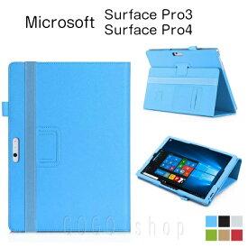 Microsoft Surface Pro3 Surface Pro4 ケース カバー サーフェスプロ ケース Surface Pro 開きやすい構造 スタンド機能付き レザー調 シンプル タブレットケース マイクロソフト ビジネス スマホケース スマホカバー ギフト プレゼント あす楽対応 送料無料