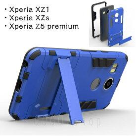 XperiaXZ1 ケース XperiaXZs XperiaZ5Premium GalaxyS7edge 背面ハードケース 背面カバー 耐衝撃スマホケース エクスペリア ギャラクシー GALAXYS7edge かっこいい クール スマホカバー ギフト 敬老の日プレゼント あす楽対応 送料無料