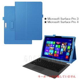 Microsoft Surface Pro3 Surface Pro4 ケース カバー サーフェスプロ ケース 開きやすい構造 スタンド機能付き カラフル レザー調 シンプル タブレットケース マイクロソフト ビジネス スマホケース スマホカバー ギフト プレゼント あす楽対応 送料無料