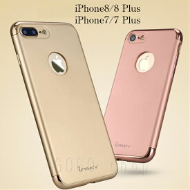 iPhoneケース 背面保護カバー iPhone7Plus 背面保護ケース 軽量 アイフォン7プラス カラー 背面カバー 側面カバー 保護フレーム カメラ保護 頑丈 耐衝撃 シンプルでかっこいい かわいい プラスチック 薄型 スマホカバー敬老の日ギフト あす楽対応 プレゼント 送料無料