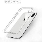 【ネコポス送料無料】iPhoneの風合いをそのまま♪iPhoneX背面保護カバーXケースiPhone8ケースiPhone8PlusiPhone7Plus背面ケースシンプルアイフォンケースソフトケースクリアダストキャップ付き(iPhoneX除く)背面カバー透明薄型通気性抜群軽量