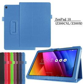 ASUSZenPad10 (Z300CNL/Z300M) ケース zenpad10 エイスース タブレットケース レザー調 スタンド機能付き カバー タブレットカバー シンプル ビジネス スマホケース スマホカバー ギフト プレゼント あす楽対応 送料無料