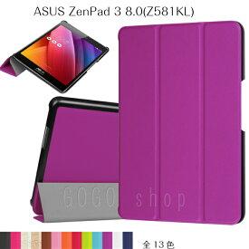 ASUSZenPad3 8.0(Z581KL) ケース エイスース タブレットカバー カラーバリエーション豊富 レザー調ケース カバー スタンド機能 シンプル 薄型 軽量 カラフル キレイ 開きやすい構造 スマホケース スマホカバーギフト プレゼント あす楽対応 送料無料