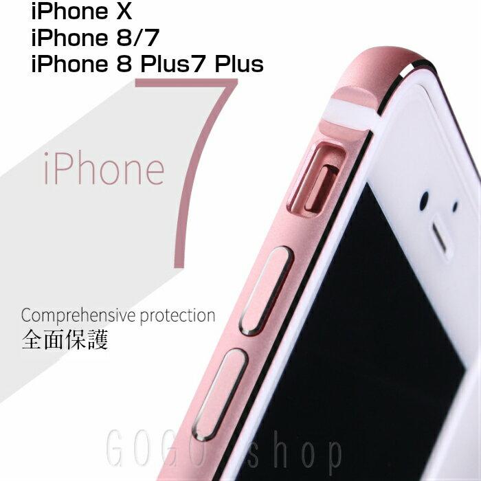 iPhone8ケース iPhone8 Plus iPhone7 iPhone7 Plus バンパーケース アルミ 軽量 薄型 フレーム アイフォン7 アイフォン7プラス スマホケース スマホカバー 金属製バンパー bumper メタルカラー 側面カバー フロントカバー シンプルでかっこいい