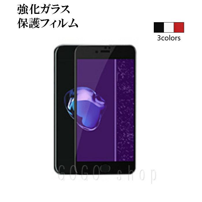 iPhone8 iPhone7 iPhone8 Plus保護フィルム iPhone7 Plus 強化ガラス 保護フィルム 液晶保護シート 指紋防止 キズ防止 ラウンドエッジ加工 衝撃吸収 全画面カバー 隙間無 曲面 ガラスフィルム 画面保護 アイフォンプラス iPhone8Plus