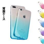 iPhone8ケース背面保護カバーiPhone8PlusクリアケースiPhone7Plusクリアケースアイフォン7プラススマホケースシンプル背面カバー透明かわいい薄型軽量ソフトケースTPU素材ダストキャップ付き耐衝撃スマホカバーギフトプレゼントあす楽対応送料無料