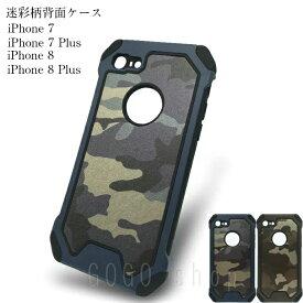 iPhone8 ケース 背面保護カバー iPhone8Plus iPhone7Plus アイフォン8 バンパーケース 迷彩柄 カモフラージュ 二重構造 耐衝撃 薄型 通気性 軽量 背面ケース ミリタリー かっこいい おしゃれ 個性派 スマホケース スマホカバー ギフト プレゼント 送料無料