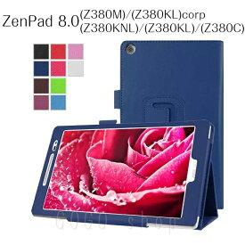 ASUSZenPad8.0 Z380KL/Z380M/Z380KNL/Z380KL/Z380C ケース エイスース corp タブレットカバー レザーケース タブレットカバー スタンド機能付き 全10色 開きやすい構造 カラーバリエーション豊富 スマホケース スマホカバー ギフト プレゼント あす楽対応 送料無料