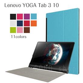 Lenovo YOGA Tab 3 10 レノボ ケース カバー スタンド機能付き ヨガタブレット3 カラフル レザー調 シンプル タブレットケース 薄型 軽量 タブレットカバー 11色 スマホケース スマホカバーギフト プレゼント あす楽対応 送料無料