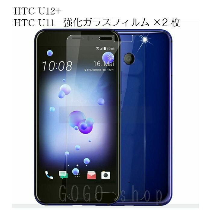 HTC U11 HTV33 htc 強化ガラス保護フィルム 液晶保護シート ガラスフィルム 2枚組 保護フィルム 極薄 光沢 指紋防止 キズ防止 高透過率フィルムキズ防止 ラウンドエッジ加工 貼りやすい ギフト プレゼント