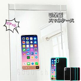 iPhone XS ケース 背面保護カバー nano吸着型 iPhoneX ケース 壁にくっつく 人気 シンプル iPhoneX iPhone8Plus iPhone7Plus 自撮り ハンズフリー ナノサクション 繰り返し利用 おしゃれ スマホカバー ギフト プレゼント あす楽対応 送料無料