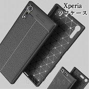 【送料無料】大切なスマートフォンをキズやヨゴレ、軽度な振動や衝撃から守るXperiaスマホケースXperiaXZ3XperiaXZ2CompactXperiaXZXperiaXZPremiumXZTPUケース耐衝撃XperiaXZ1Compactソフトケース背面ケース薄型軽量360°保護全4色ギフトプレゼントあす楽対応