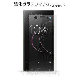 gor ガラスフィルム 2枚セット XperiaXZ1 Compact SO-02K 強化ガラスフィルム 硬度9H 薄さ0.3mm 指紋防止 飛散防止 気泡防止 液晶保護フィルム 極薄ギフト プレゼント あす楽対応 送料無料