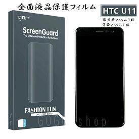 全面保護フィルム HTC U11 HTV33 htc gor 全面保護フィルム 薄型 3D曲面 ラウンドエッジ加工 キズ防止 液晶保護フィルム 背面保護フィルム フィルム3枚セットギフト プレゼント あす楽対応 送料無料