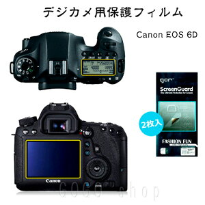 GOR Canon 6D デジカメ用保護フィルム 2枚入り セット 液晶フィルム キャノン EOS 6D フィルム プロテクター クリア 飛散防止 気泡防止 指紋防止 ピッタリな専用サイズ 父の日ギフト プレゼント