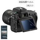 Nikon D750 専用 保護フィルム 2枚入り セット GOR デジカメ液晶保護フィルム 極薄 デジタル一眼カメラ用 液晶プロテ…