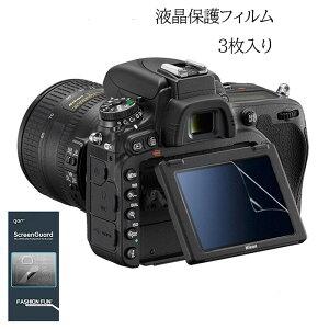 Nikon D750 専用 保護フィルム 2枚入り セット GOR デジカメ液晶保護フィルム 極薄 デジタル一眼カメラ用 液晶プロテクター クリア 指紋防止 気泡防止 ピッタリな専用サイズギフト プレゼント