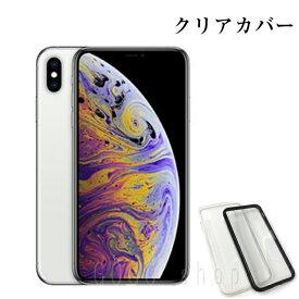 クリアケース iPhone XS Maxケース iPhone XR ケース iPhone XS ケース iPhone X クリアカバー iPhoneXSMax iPhoneXR 透明 耐衝撃 軽い スマホケース 背面 ワイヤレス充電対応 アイフォン スマホカバー ギフト 敬老の日プレゼント あす楽対応 送料無料