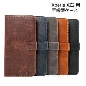 XperiaXZ2 手帳型 ケース マグネットベルト SO-03K SOV37 702SO スタンド機能 カバー エクスペリア 横開き 無地 シンプル カード収納 サイドポケット スマホカバー シンプル ビジネス プレゼント父の