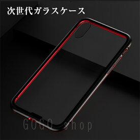 iPhone XS ガラスフィルム アルミバンパーケース 9H強化背面ガラス iPhoneXS iPhoneXSMax 次世代ガラスケース マグネット吸着 ワイヤレス充電対応 バックガラス アイフォンケース 耐衝撃 強力磁石 クリアガラスバージョンギフト あす楽対応 プレゼント 送料無料