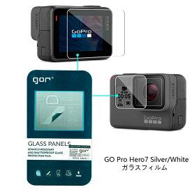 GoPro Hero7 Silver White 専用 カメラレンズフィルム 2枚入り 硬度9H ガラスフィルム 液晶モニターフィルム 保護フィルム gor 正規品 気泡防止 指紋防止 スクリーンプロテクターゴープロ アウトドア ギフト プレゼント 送料無料