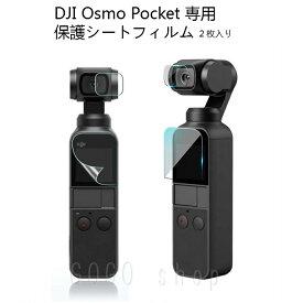 オスモポケット DJI OsmoPocket ガラスフィルム レンズフィルム タッチスクリーンフィルム スクリーンフィルム PET素材 硬度9H 汚れ防止 超薄 2枚入 セット 高透過率 ギフト プレゼント あす楽対応 送料無料